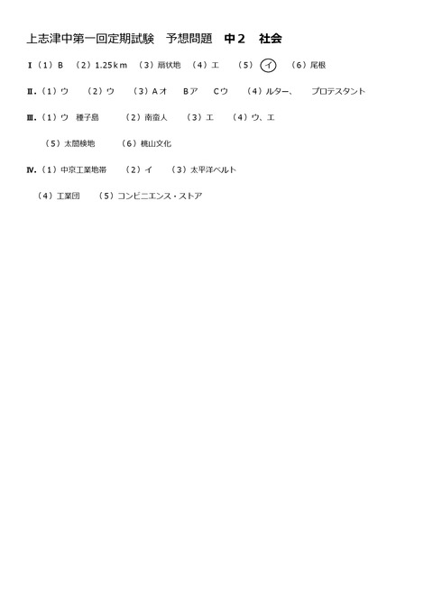 【社会解答】上志津中2年第一回定期試験予想問題-001