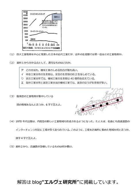 【社会問題】上志津中2年第一回定期試験予想問題④