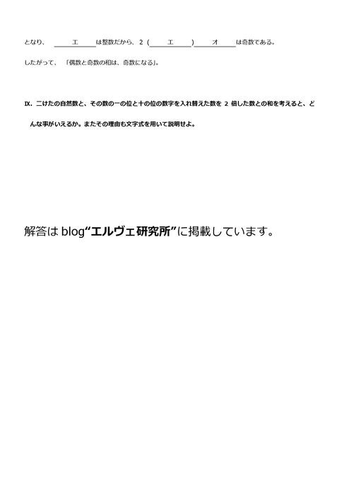 【数学問題】上志津中2年第一回定期試験予想問題④
