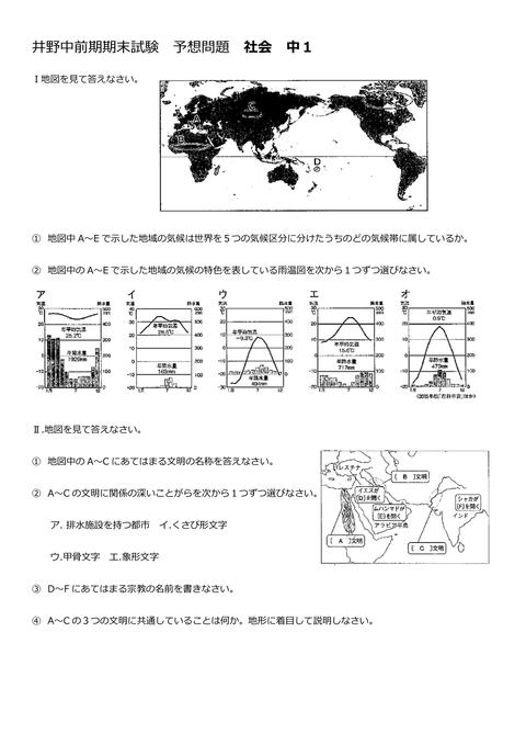 井野中1社会 (1)