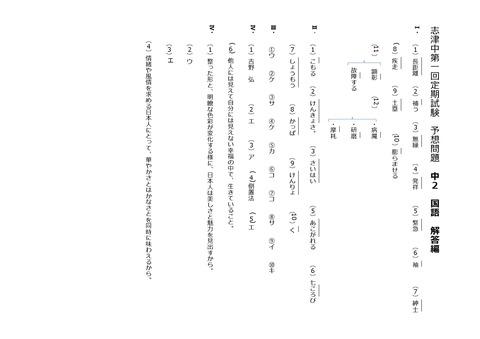 【国語解答】志津中2年第一回定期試験予想問題-001