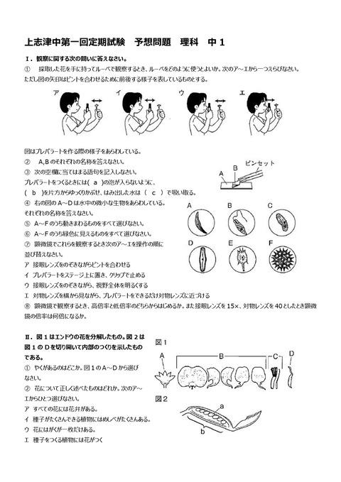 【理科問題】上志津中1年第一回定期試験予想問題①