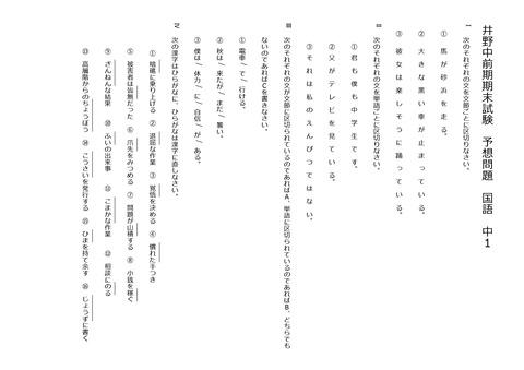 井野中1国語