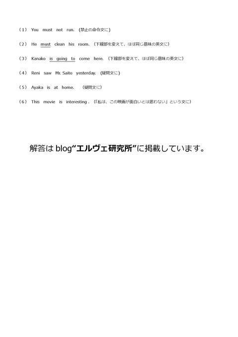 【英語問題】上志津中2年第一回定期予試験想問題④