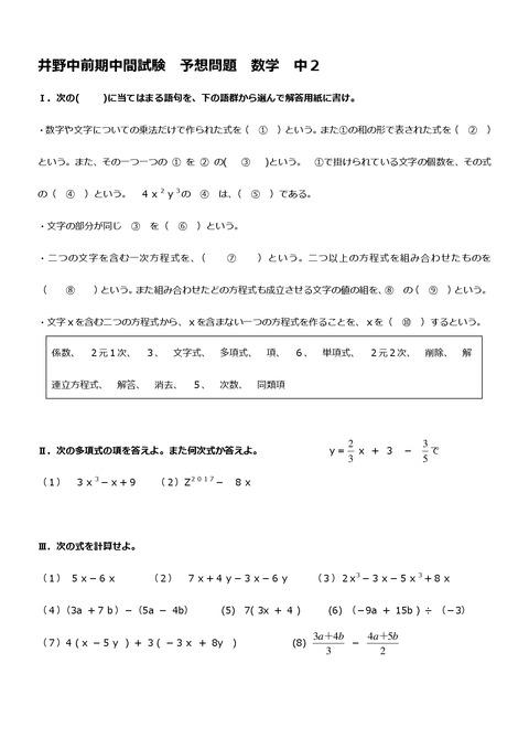 【数学問題】井野中2年前期中間予想問題①