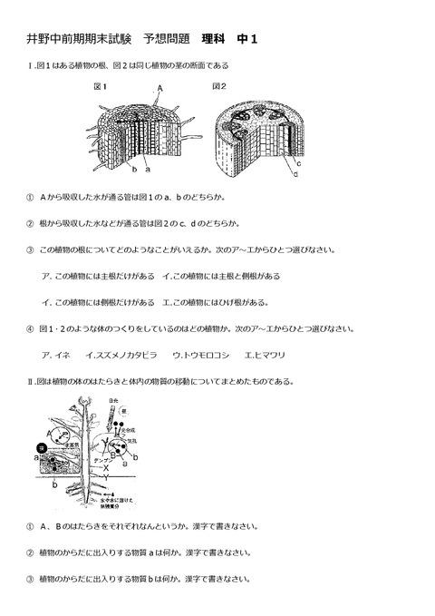 井野中1理科 (1)