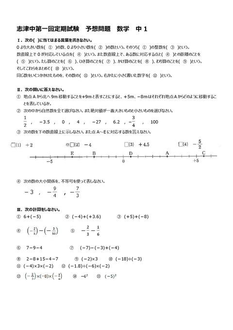 【数学問題】志津中1年第一回定期試験予想問題①