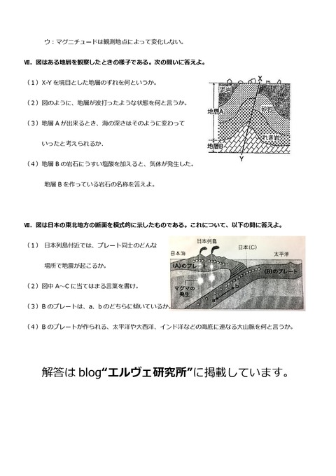 【理科問題】志津中2年第一回定期試験予想問題④