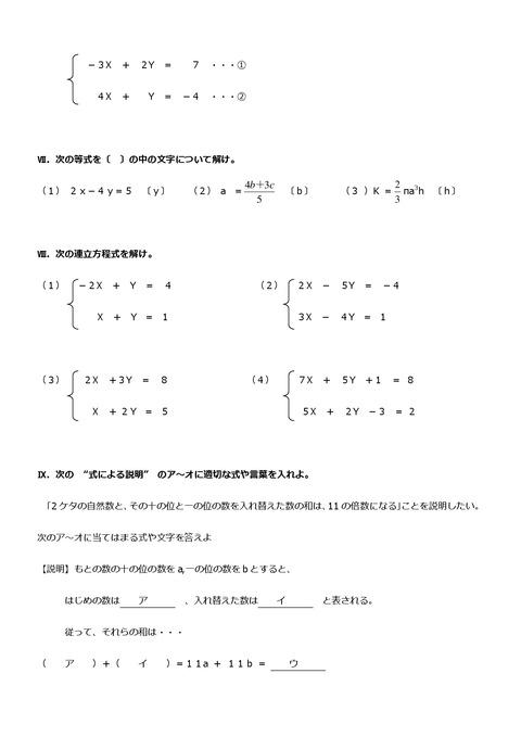 【数学問題】志津中2年第一回定期試験予想問題③