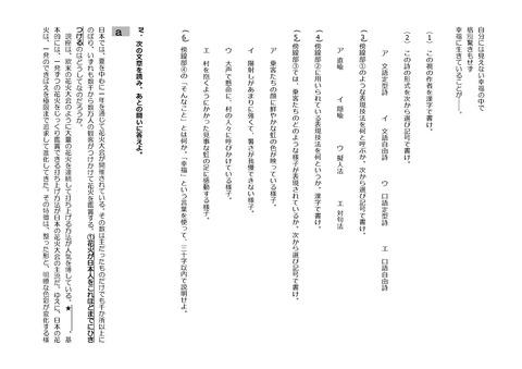 【国語問題】志津中2年第一回定期試験予想問題③