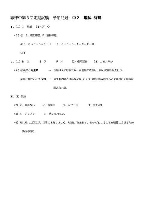 志津中第三回定期試験問題解答中2理科-001