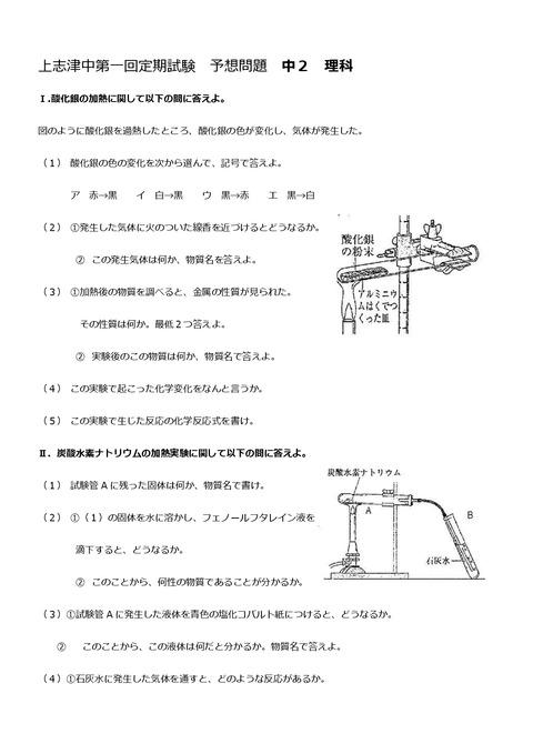 【理科問題】上志津中2年第一回定期試験予想問題①