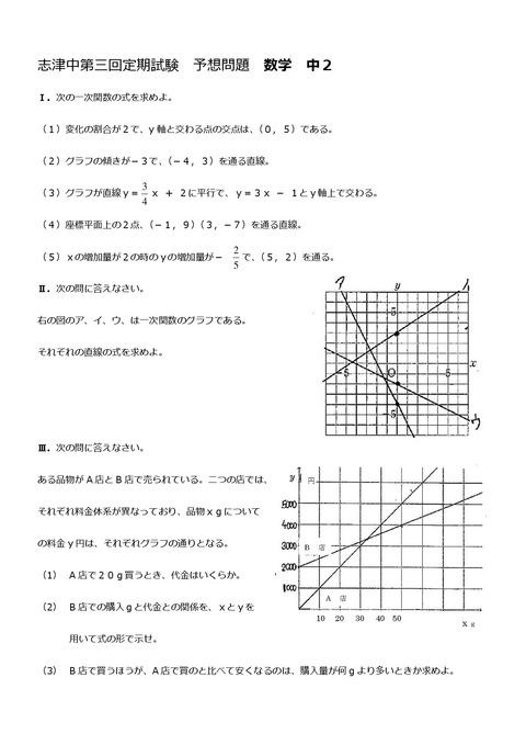 志津中第三回定期試験予想問題中2数学①