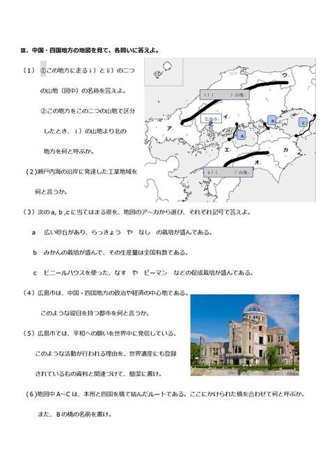 志津中学年末試験予想問題中2社会③