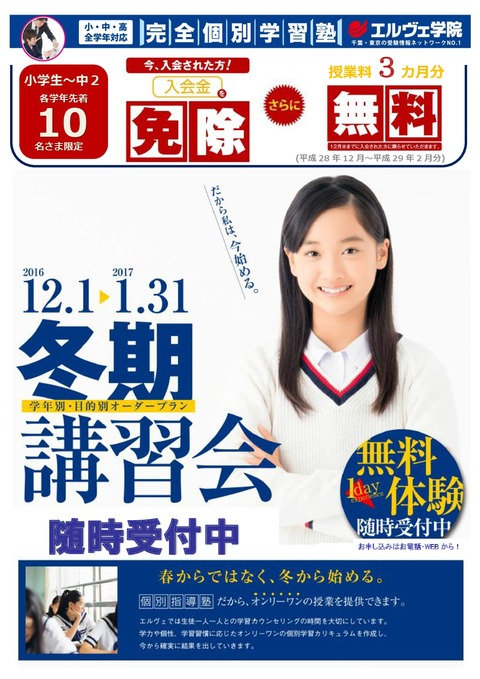 ユーカリ2016 冬期講習版(オモテ)-001