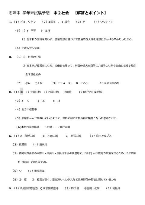 志津中学年末試験問題解答中2社会①