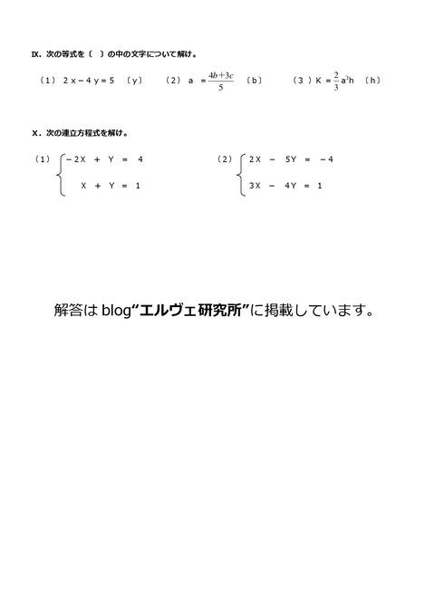 【数学問題】井野中2年前期中間予想問題③