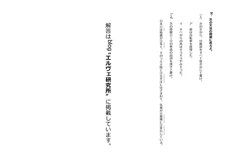 志津中第三回定期試験予想問題中2国語②