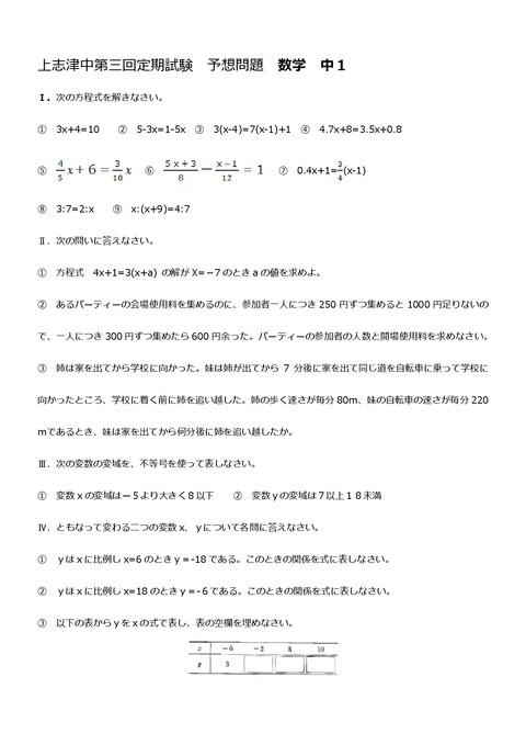 上志津中第三回定期試験予想問題中1数学①