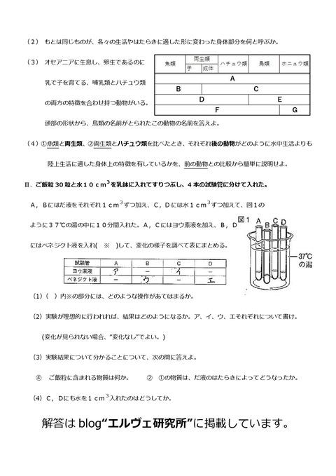 志津中第三回定期試験予想問題中2理科②
