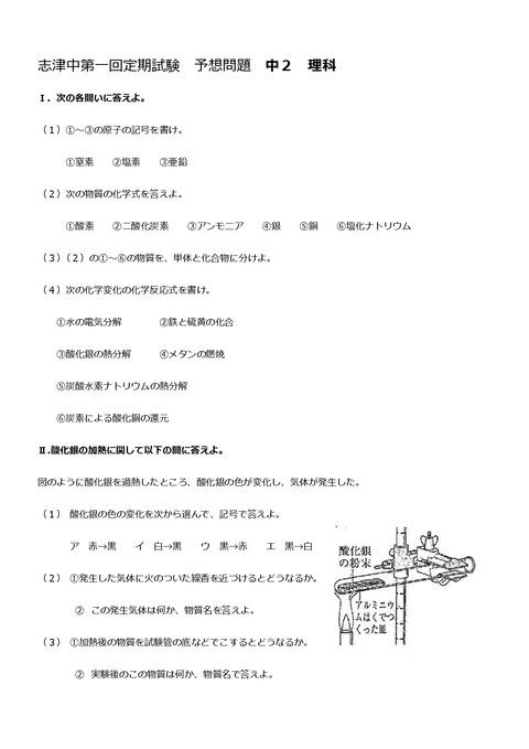 【理科問題】志津中2年第一回定期試験予想問題①