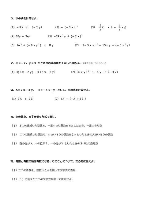 【数学問題】井野中2年前期中間予想問題②