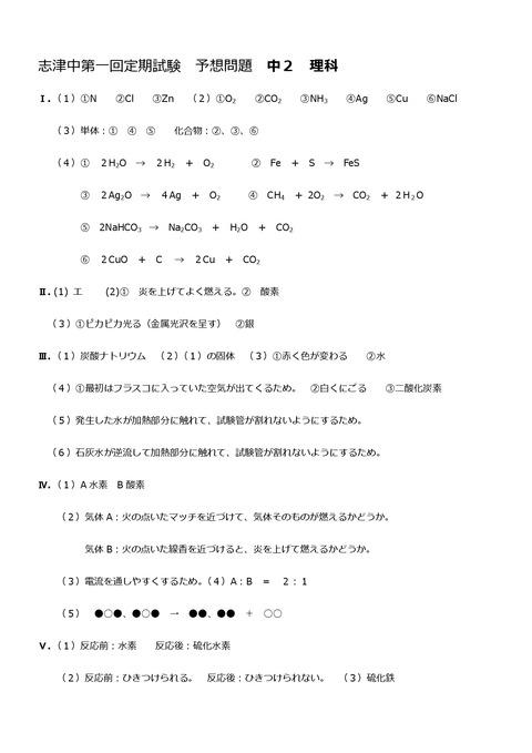 【理科解答】志津中2年第一回定期試験予想問題①