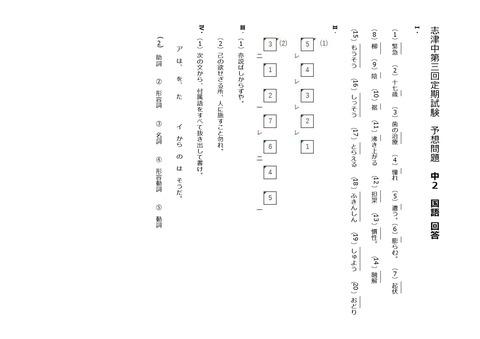 志津中第三回定期試験問題解答中2国語-001