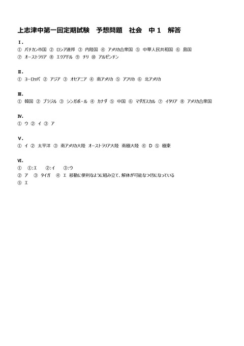 【社会解答】上志津中1年第一回定期試験予想問題-001