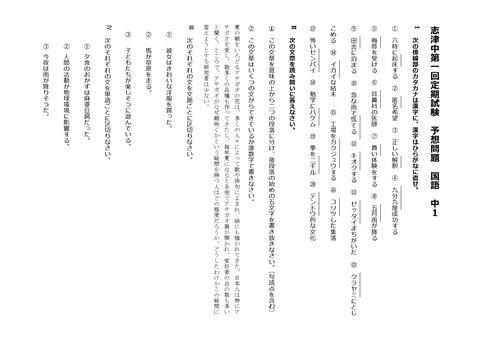 【国語問題】志津中1年第一回定期試験予想問題-001