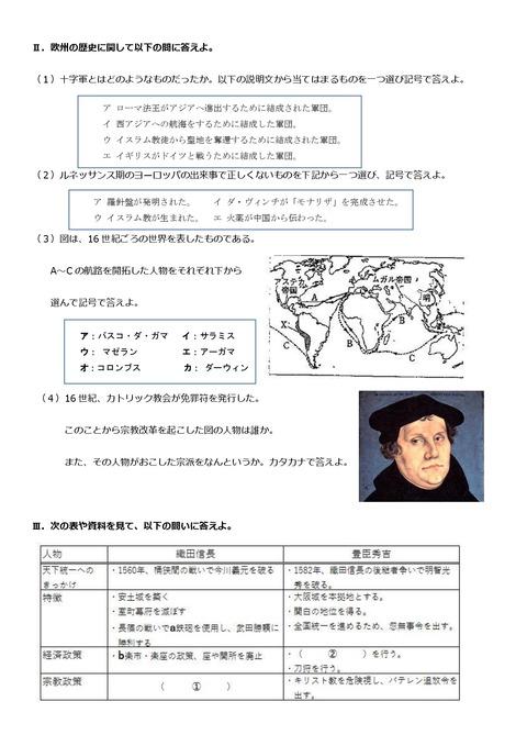 【社会問題】上志津中2年第一回定期試験予想問題②