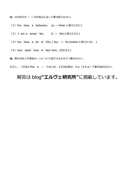 井野中前期期末試験予想問題中1英語②-001
