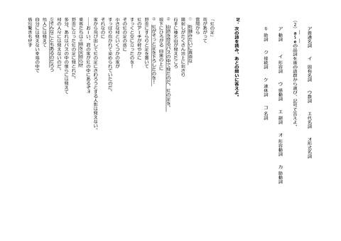 【国語問題】上志津中2年第一回定期試験予想問題②