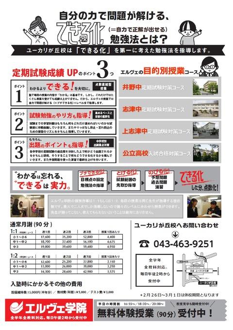ユーカリ2017 春募集版A(ウラ)-001