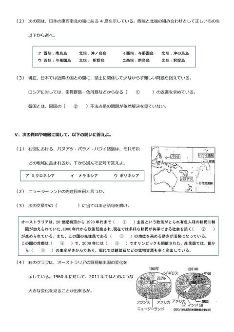 【社会問題】志津中2年第一回定期試験予想問題⑤