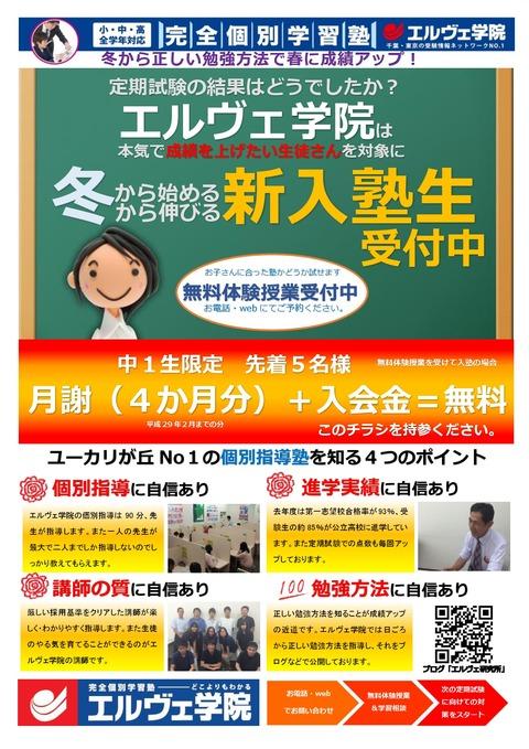 ユーカリ2016 第三回定期試験後版(オモテ)-001
