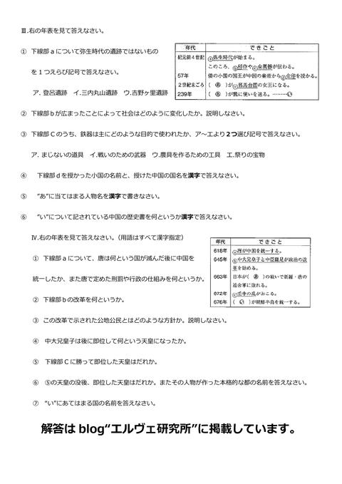 井野中1社会(2)