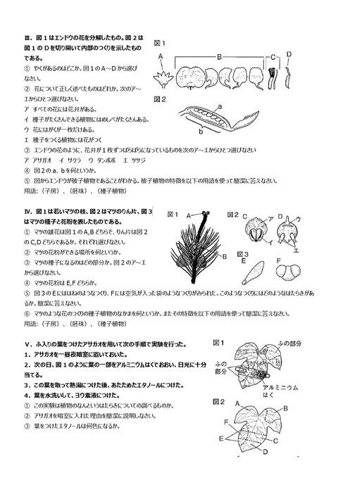 【理科問題】志津中1年第一回定期試験予想問題②