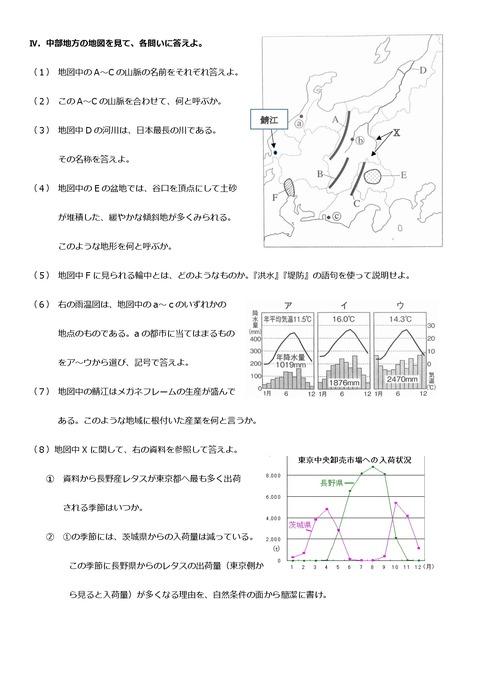 志津中学年末試験予想問題中2社会④