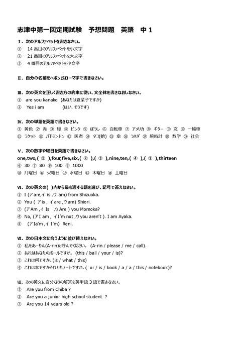 【英語問題】志津中1年第一回定期試験予想問題-001