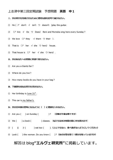 上志津中第三回定期試験予想問題中1英語-001