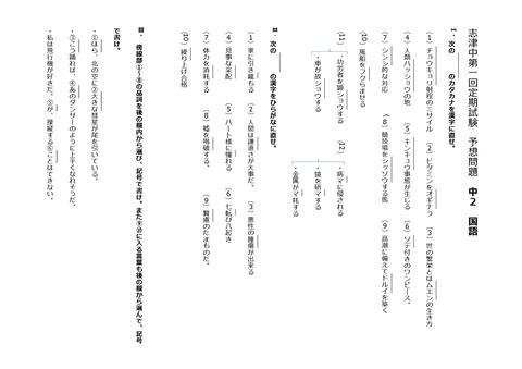 【国語問題】志津中2年第一回定期試験予想問題①