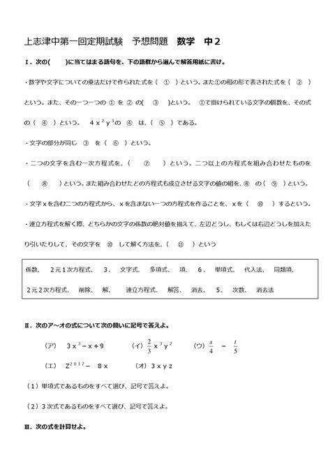 【数学問題】上志津中2年第一回定期試験予想問題①