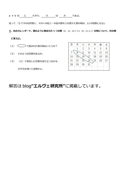 【数学問題】志津中2年第一回定期試験予想問題④