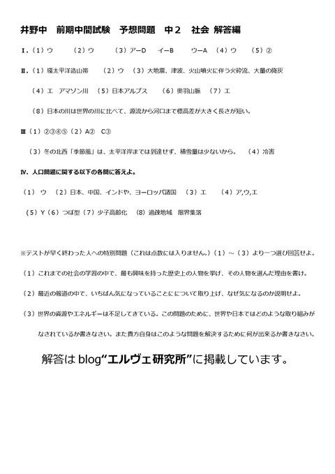 【社会解答】井野中2年前期中間予想問題-001
