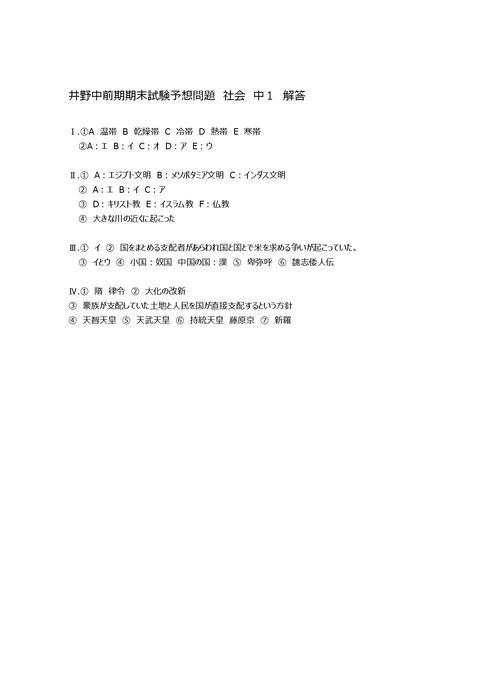 井野中前期期末試験予想問題社会中1解答-001