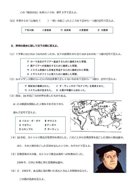【社会問題】志津中2年第一回定期試験予想問題③