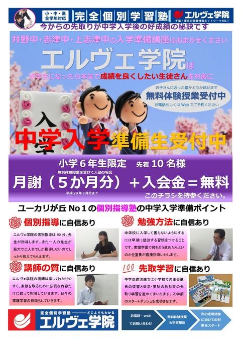 ユーカリ2016 入学準備講座版(オモテ)-001