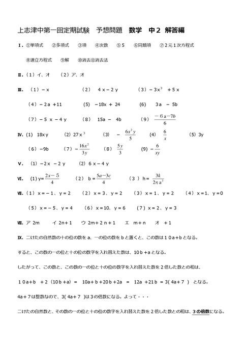 【数学解答】上志津中2年第一回定期試験予想問題-001