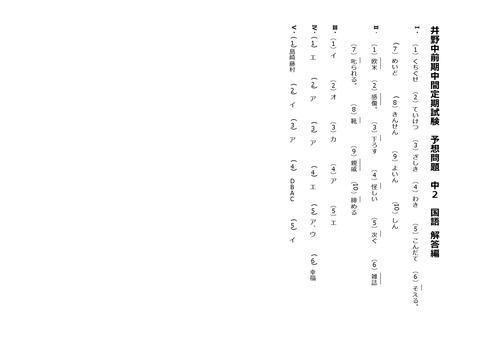 【国語解答】井野中2年前期中間予想問題-001